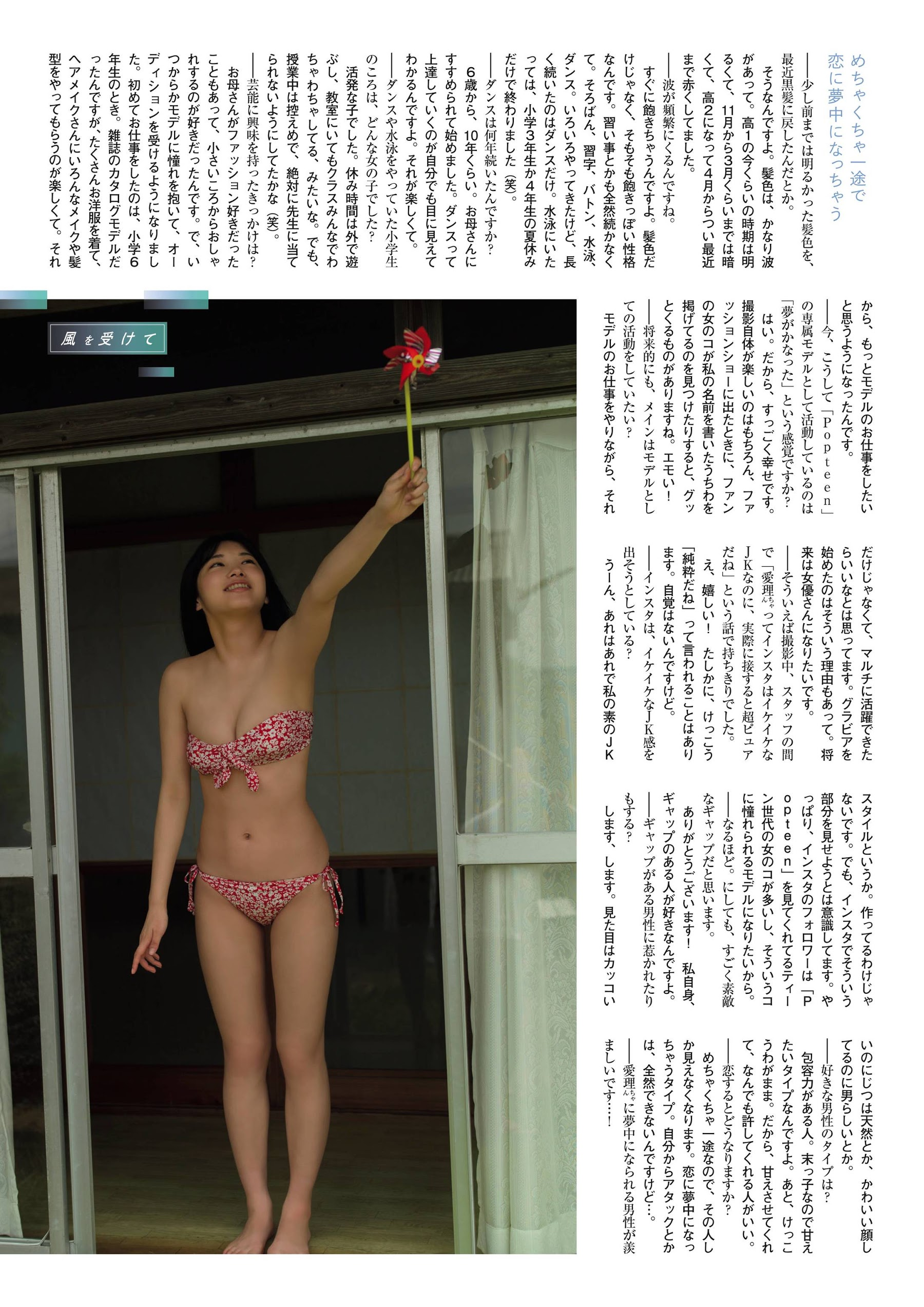 A beautiful girl jumping out of the control system 18 fresh swimsuit gravure Furuta Airi 2019006