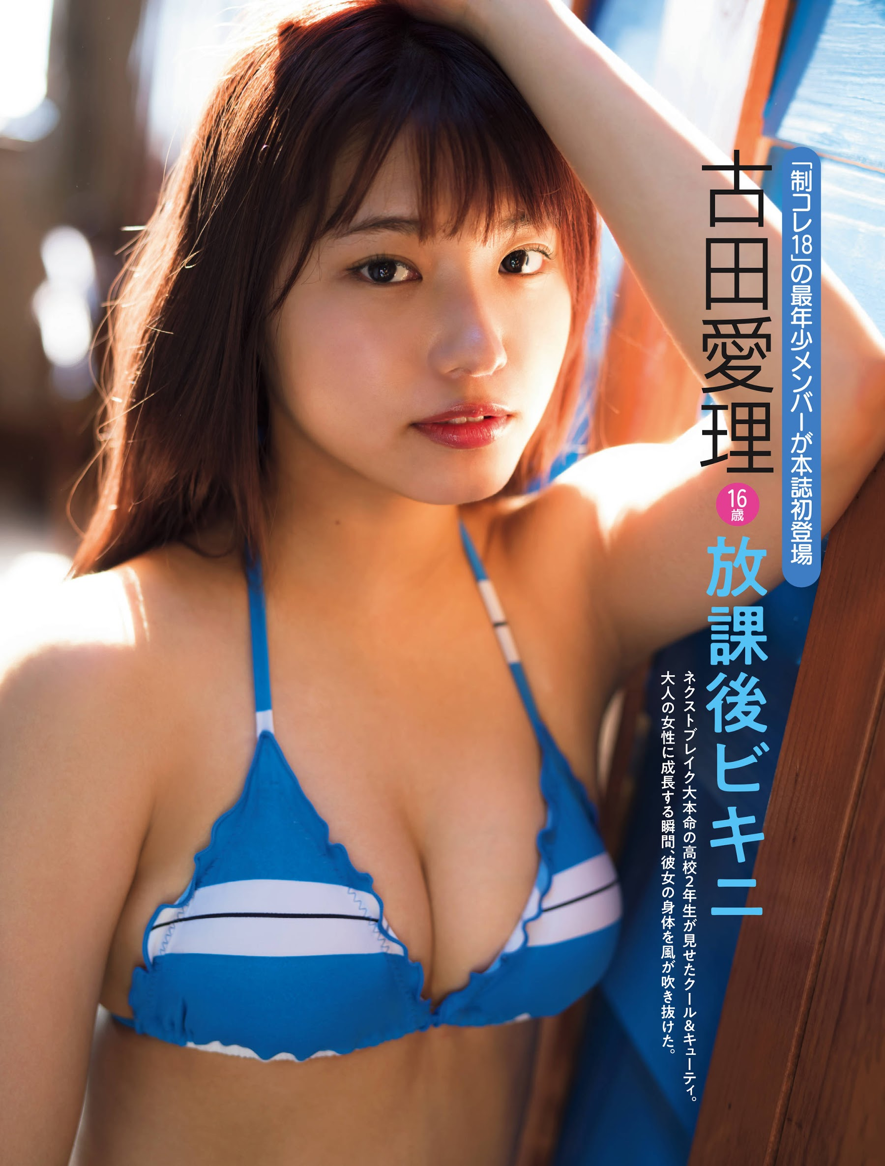 Youngest member of College 18 Airi Furuta 16 years old Bikini after school 2019001