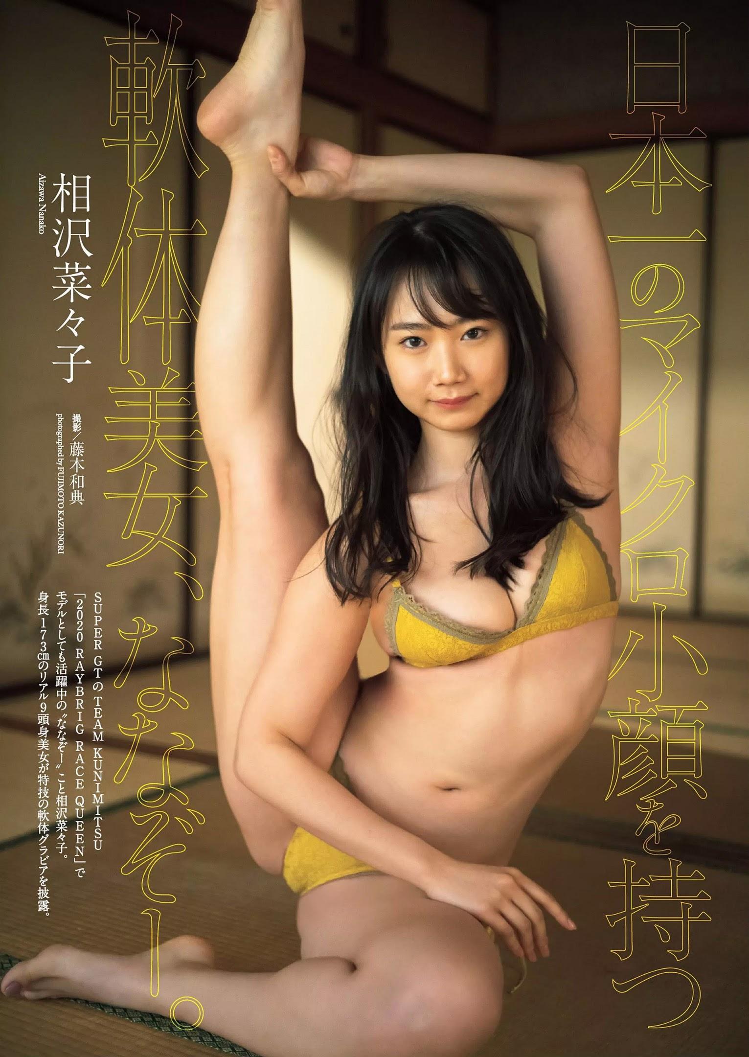AIZAWA NANAKO001