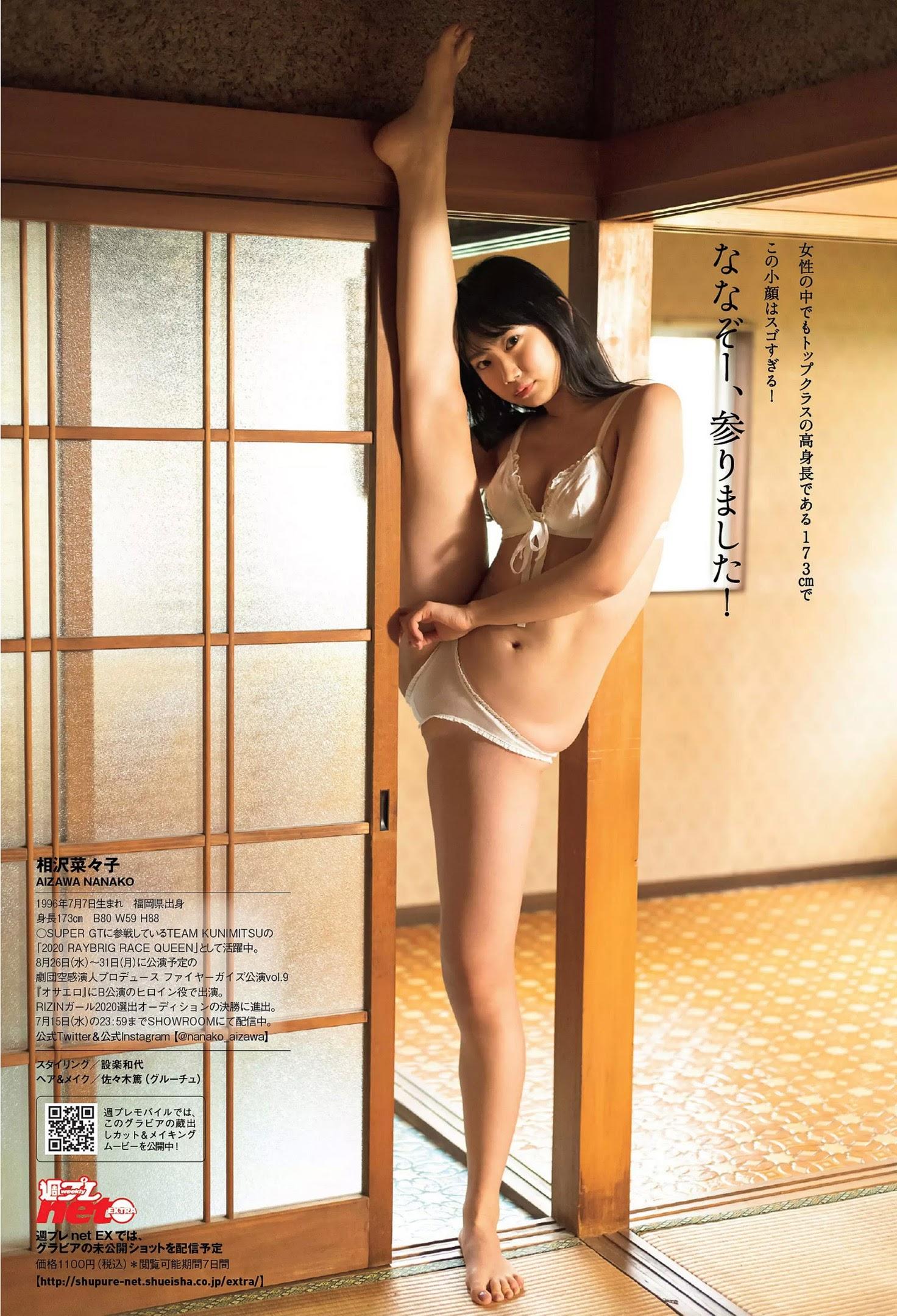 AIZAWA NANAKO004
