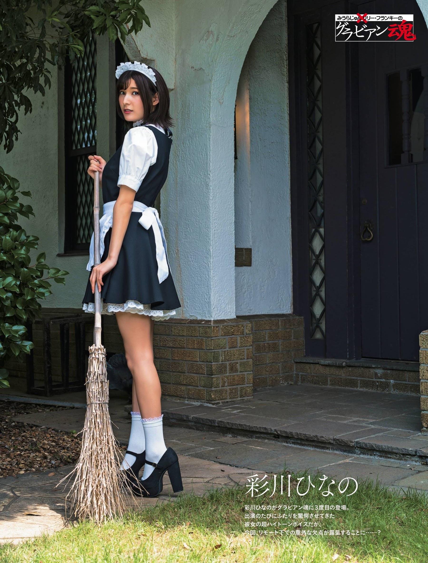 Maid Hina Ayakawa 2020005