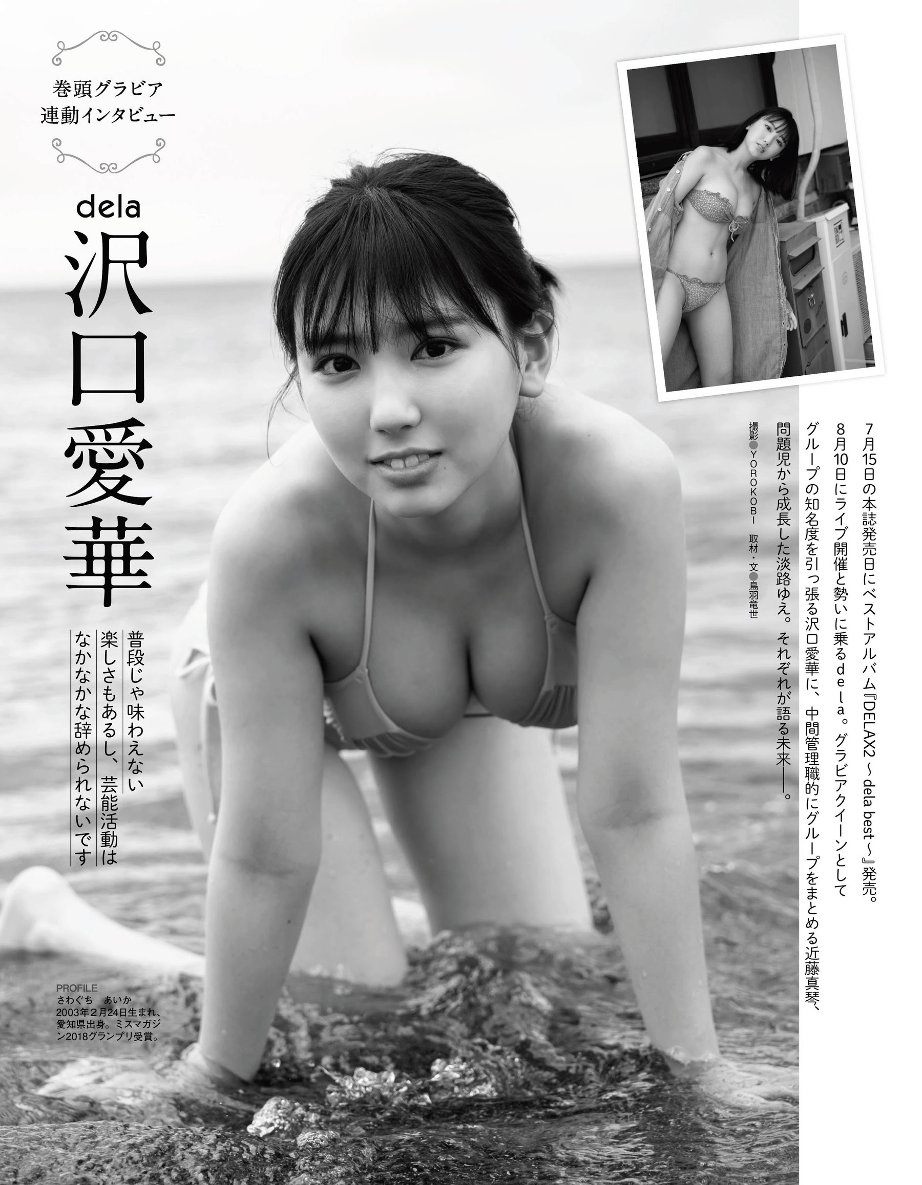 Reiwa gravure strongest JK Sawaguchi Aika 2020011