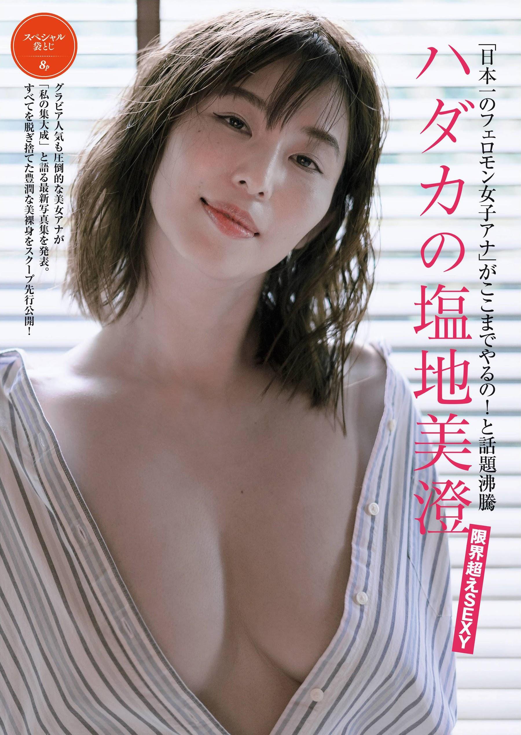 Japans best pheromone female announcer001