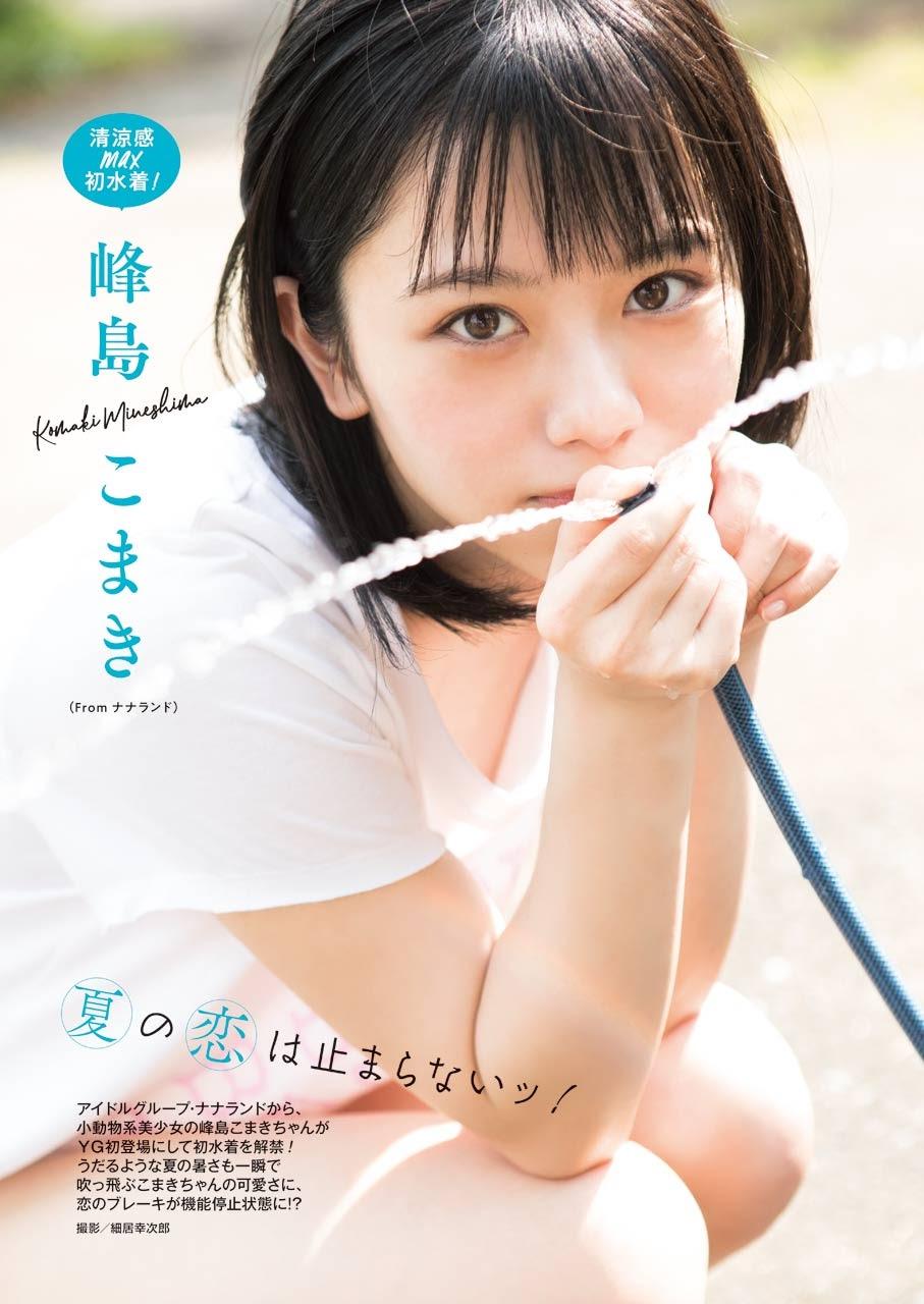 Komaki Mineshisha001