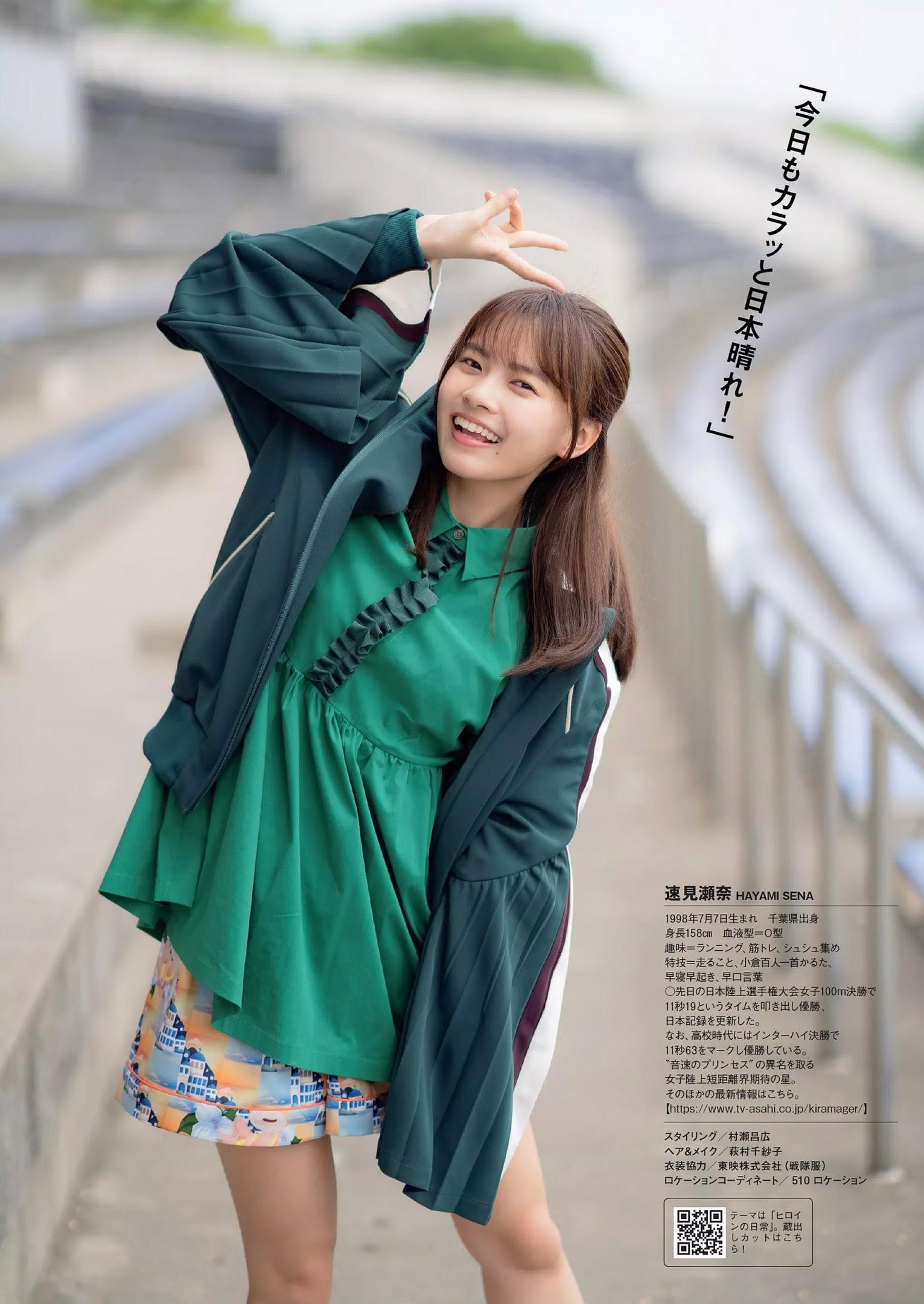 HAYAMI SENA003