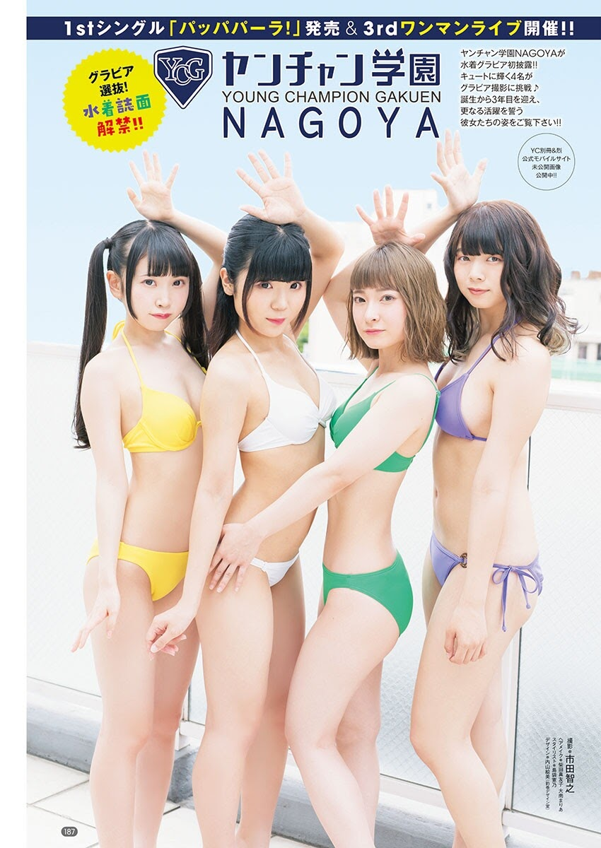 Yanchan Academy NAGOYA001