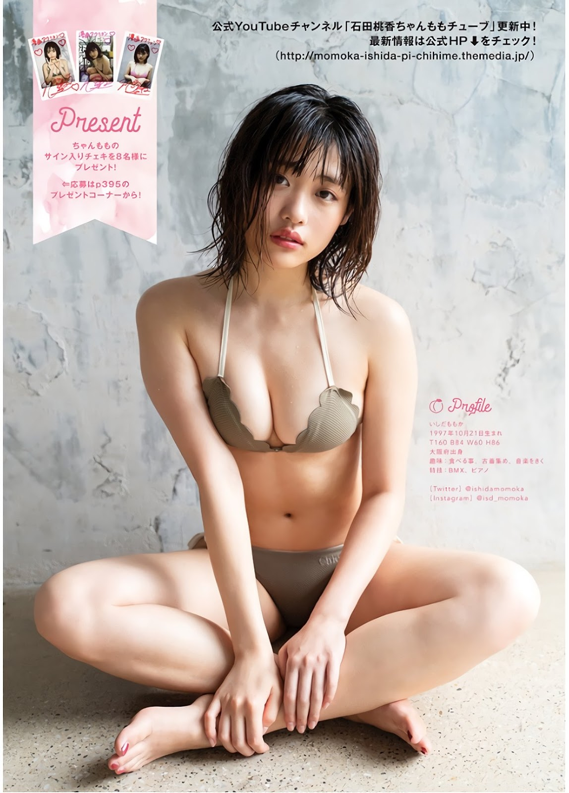 Momoka Ishida in the peach-colored summer 008