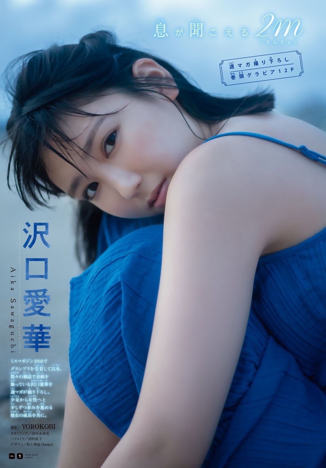 After allNatsumi beautiful girl Aika Sawaguchi001