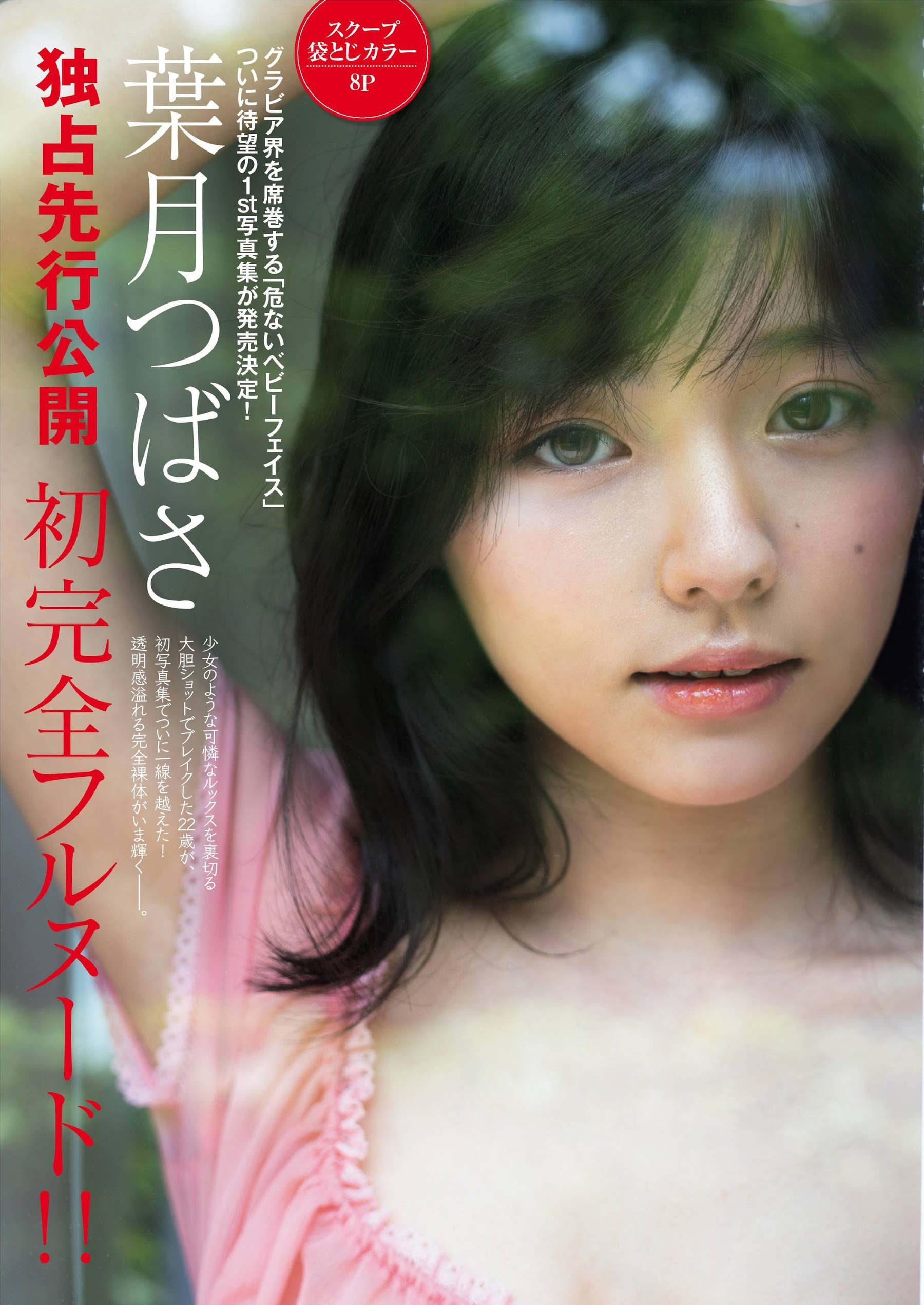 First Perfect Full Sword Hazuki Tsubasa 2020001