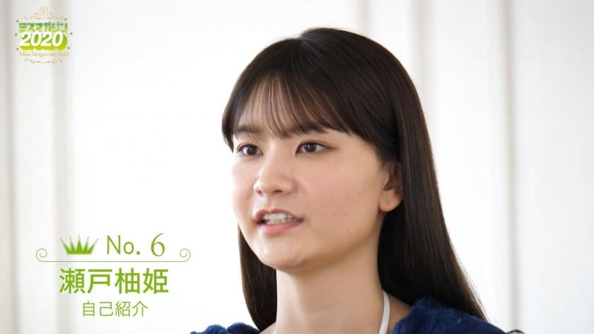 Miss Magazine 2020 Yuzuki Seto004