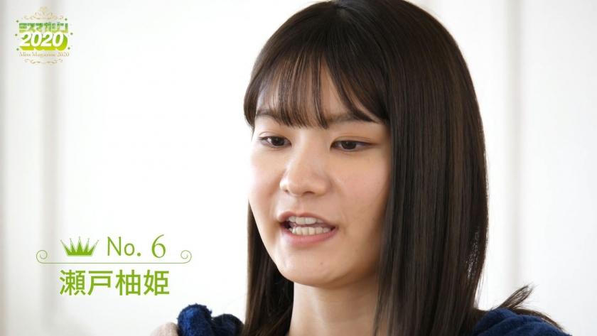Miss Magazine 2020 Yuzuki Seto022