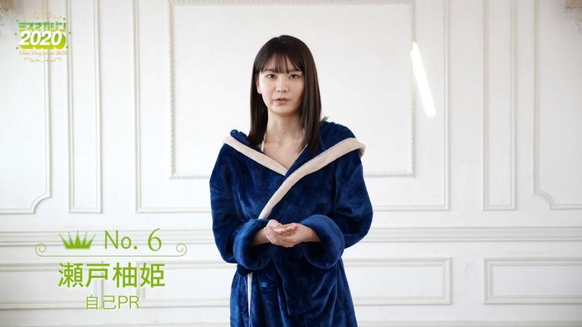 Miss Magazine 2020 Yuzuki Seto041