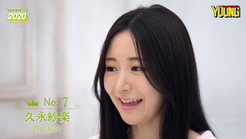 Miss Magazine 2020 Saku Kukunaga004