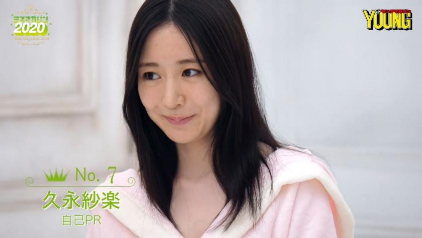Miss Magazine 2020 Saku Kukunaga052
