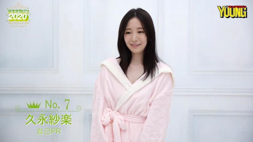Miss Magazine 2020 Saku Kukunaga053