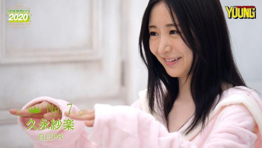 Miss Magazine 2020 Saku Kukunaga055