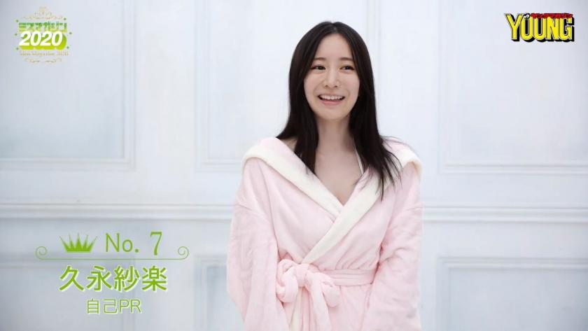 Miss Magazine 2020 Saku Kukunaga057
