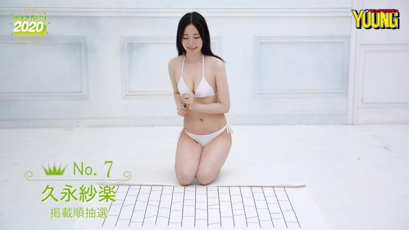 Miss Magazine 2020 Saku Kukunaga068
