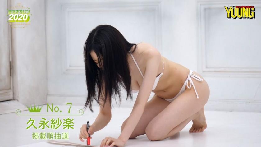 Miss Magazine 2020 Saku Kukunaga076