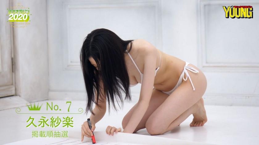 Miss Magazine 2020 Saku Kukunaga077