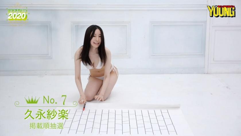 Miss Magazine 2020 Saku Kukunaga079