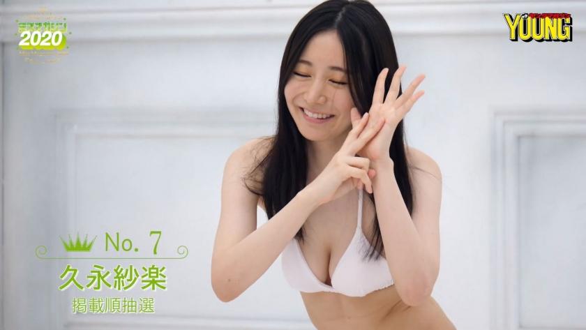 Miss Magazine 2020 Saku Kukunaga082