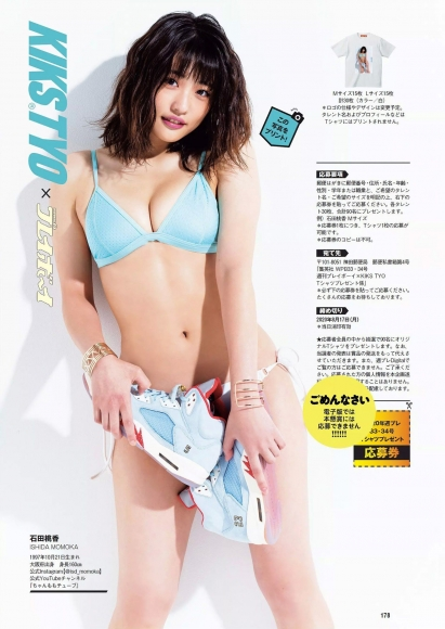 Momoka Ishida Aika Sawaguchi Mika Obuchi004