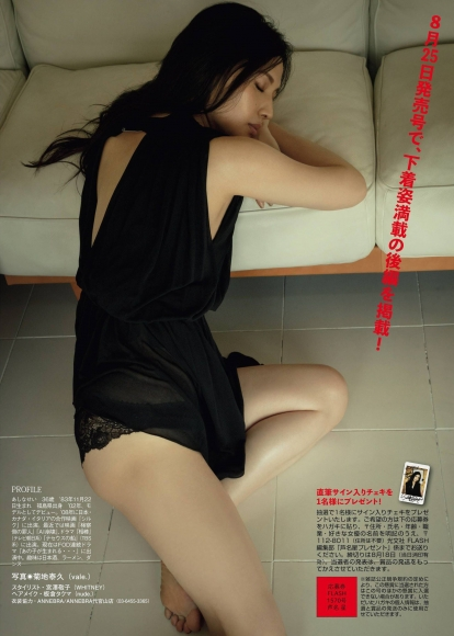 Ashina star orthodox actress shows her first underwear gravure005