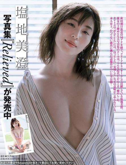 Misumi Shioji Underwear lingerie gravure maximum exposure001