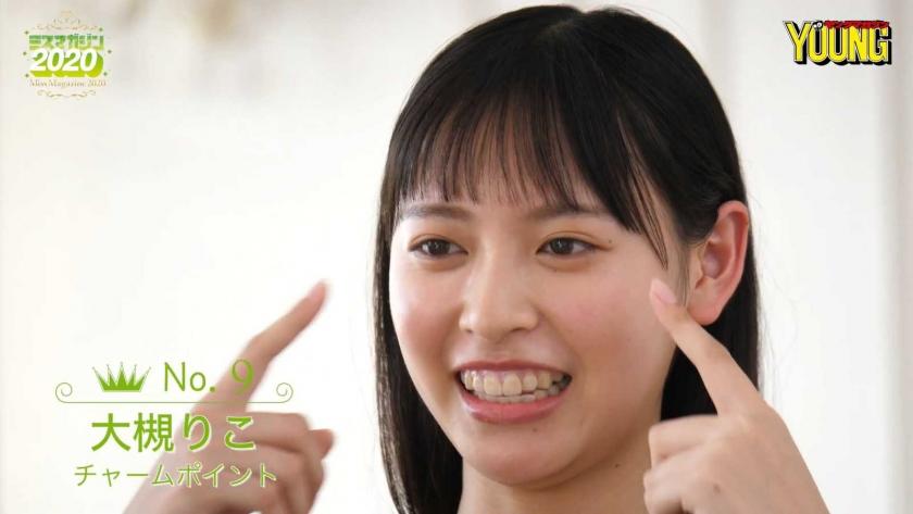 Miss Magazine 2020 Riko Otsuki019