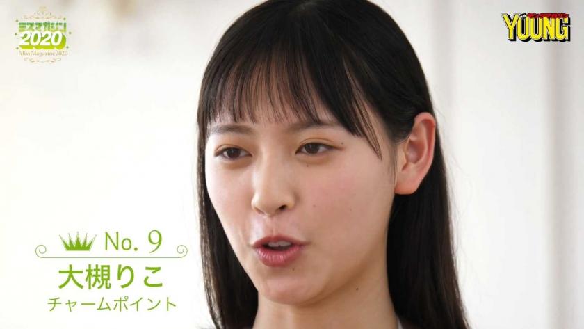 Miss Magazine 2020 Riko Otsuki020