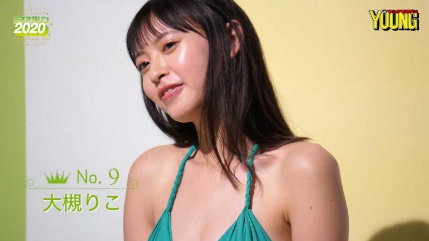 Miss Magazine 2020 Riko Otsuki022