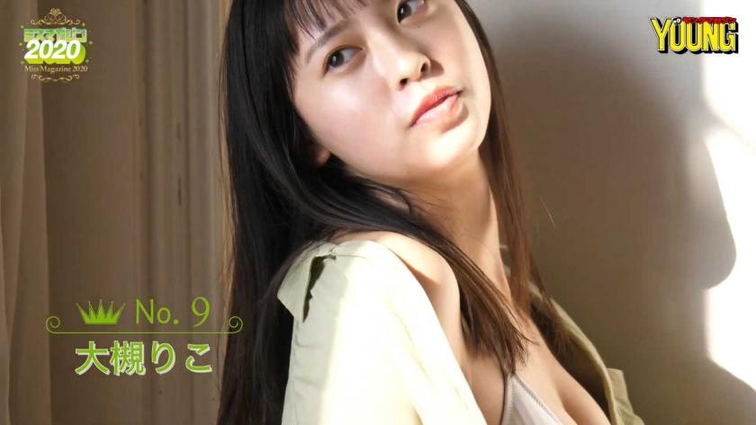 Miss Magazine 2020 Riko Otsuki026