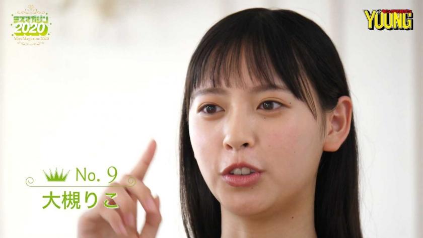 Miss Magazine 2020 Riko Otsuki039