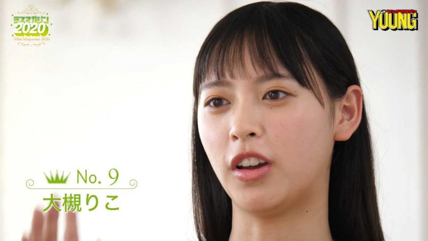 Miss Magazine 2020 Riko Otsuki040