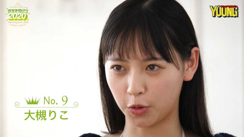 Miss Magazine 2020 Riko Otsuki041