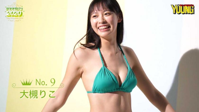 Miss Magazine 2020 Riko Otsuki052