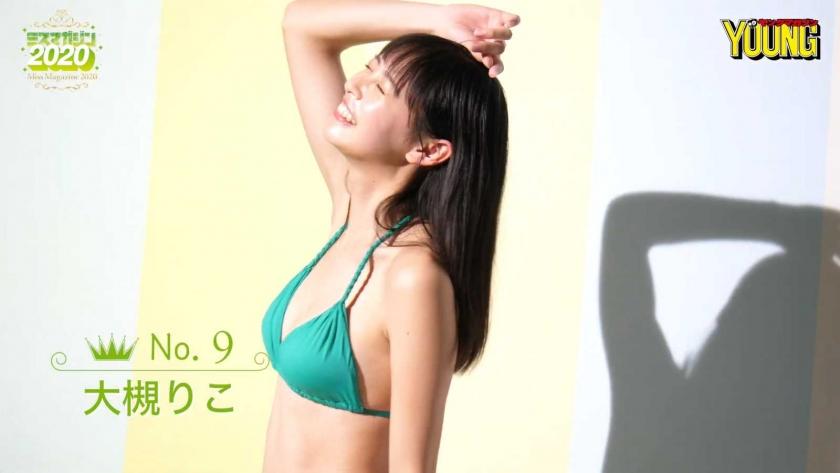 Miss Magazine 2020 Riko Otsuki053