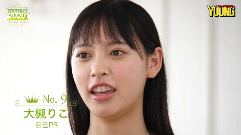 Miss Magazine 2020 Riko Otsuki059