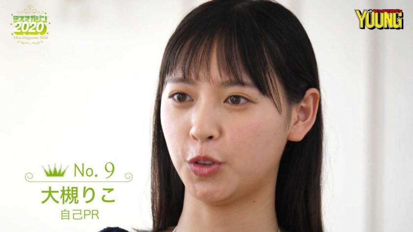 Miss Magazine 2020 Riko Otsuki060