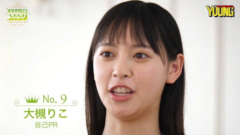 Miss Magazine 2020 Riko Otsuki061