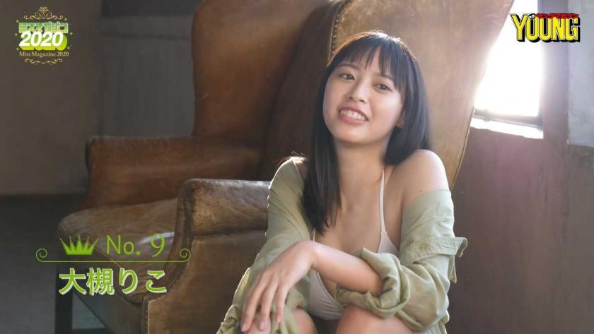 Miss Magazine 2020 Riko Otsuki105