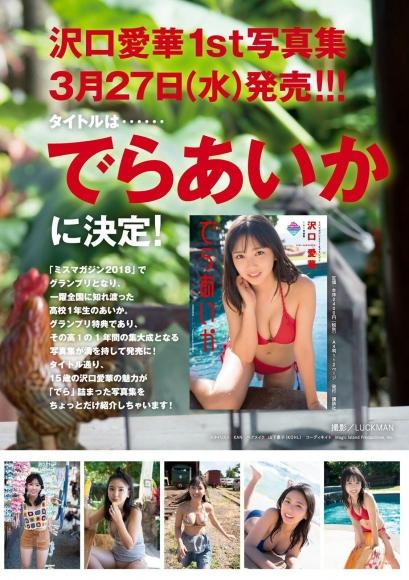 Aika Sawaguchi78002
