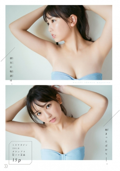 Aika Sawaguchi A lot of smiling faces in Miyakojima, a paradise in the south16yearold talent 2019001