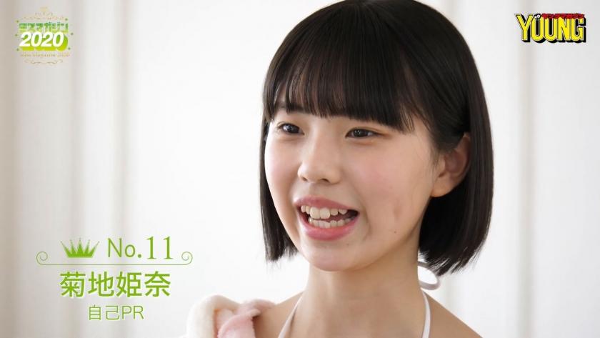 Miss Magazine 2020 Kikuchi Himena030