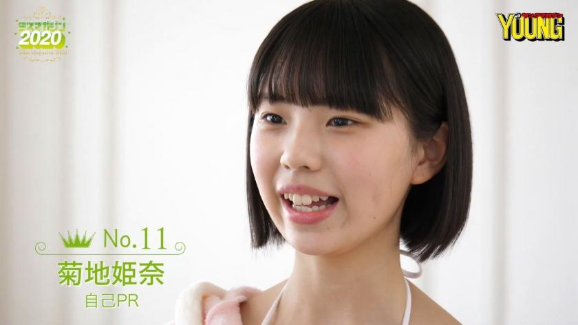 Miss Magazine 2020 Kikuchi Himena029