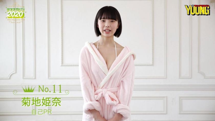 Miss Magazine 2020 Kikuchi Himena036