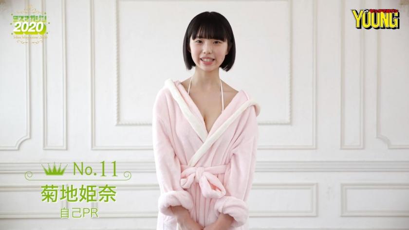Miss Magazine 2020 Kikuchi Himena038