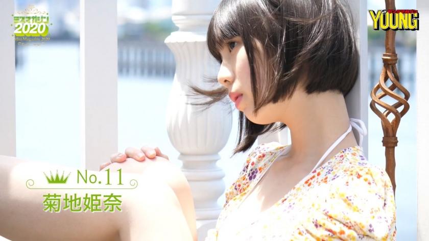 Miss Magazine 2020 Kikuchi Himena046
