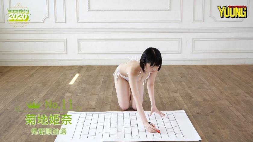 Miss Magazine 2020 Kikuchi Himena052